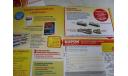 Bussing D2U Польская журналка Kultowe Autobusy PRL-u №3 Тестовая серия