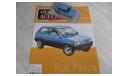 Фиат/Fiat Panda Польская журналка №109, масштабная модель, 1:43, 1/43, DeAgostini