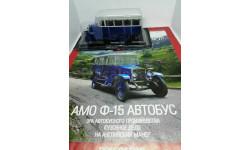 АМО Ф-15 автобус