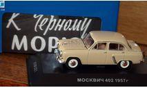 Москвич - 402 из кф 'К Черному морю', масштабная модель, IST Models, 1:43, 1/43