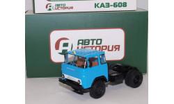 КАЗ-608 СЕДЕЛЬНЫЙ ТЯГАЧ, масштабная модель, Автоистория (АИСТ), scale43