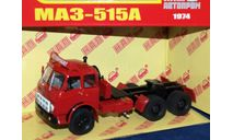 МАЗ 515А седельный тягач 'Автопробег' (1974),, масштабная модель, 1:43, 1/43