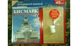 Бисмарк партворк (Bismark)