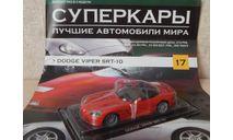 Dodge Viper SRT-10, масштабная модель, Суперкары. Лучшие автомобили мира, журнал от DeAgostini, scale43
