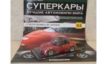 Alfa Romeo 8C Spider, масштабная модель, Суперкары. Лучшие автомобили мира, журнал от DeAgostini, scale43