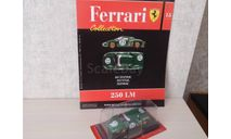 Ferrari 250 LM, журнальная серия Ferrari Collection (GeFabbri), scale43
