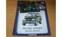 УАЗ-3163(патриот).  Лесная Охрана., масштабная модель, Автомобиль на службе, журнал от Deagostini, scale43