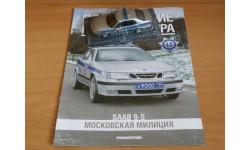 SAAB 9-5(Седан). МИЛИЦИЯ - г. Москва.
