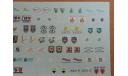 НАБОР ДЕКАЛЕЙ 1:43 - ЭМБЛЕМЫ ПОЖАРНЫХ СЛУЖБ ФРАНЦИИ., фототравление, декали, краски, материалы, 1/43, Norev