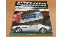 AUDI - Q7.  Кроссовер. СУПЕРКАРЫ: №(29)., масштабная модель, scale43, Суперкары. Лучшие автомобили мира, журнал от DeAgostini