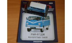 РАФ-977. Такси маршрутное.