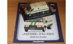 ГАЗ - 3302(ратник). ИНКАССАЦИЯ., масштабная модель, Автомобиль на службе, журнал от Deagostini, scale43