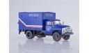101418 Фургон с грузоподъёмным бортом У-165 Почта России (на шасси ЗИЛ-130)