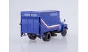 101418 Фургон с грузоподъёмным бортом У-165 Почта России (на шасси ЗИЛ-130), масштабная модель, 1:43, 1/43, Автоистория (АИСТ)