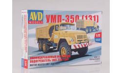 1295AVD Сборная модель УМП-350 (ЗиЛ-131), сборная модель автомобиля, 1:72, 1/72, Автомобиль в деталях (by SSM)