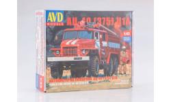 1298AVD Сборная модель Пожарная цистерна АЦ-40 (Урал-375) Ц1А, масштабная модель, scale43, AVD Models