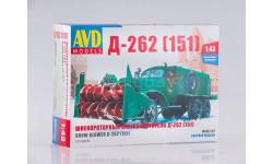 1313AVD Сборная модель Шнекороторный снегоочиститель Д-262 (151)