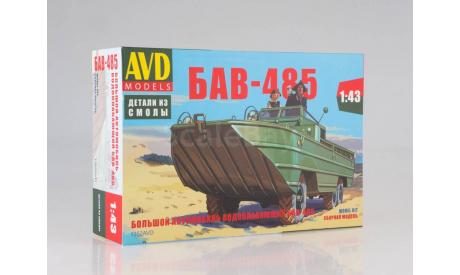 1352AVD Большой автомобиль водоплавающий БАВ-485, масштабная модель, scale43, AVD Models