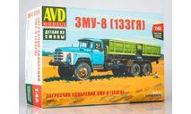 1366AVD Сборная модель Загрузчик машин для внесения минеральных удобрений ЗМУ-8 (ЗиЛ-133ГЯ), сборная модель автомобиля, 1:43, 1/43, AVD Models