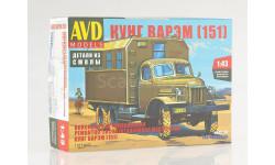 1371AVD Сборная модель Кунг ВАРЭМ (151), сборная модель автомобиля, 1:43, 1/43, Автомобиль в деталях (by SSM), ЗИЛ