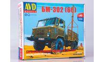 1379AVD Сборная модель Бурильно-крановая машина БМ-302 (ГАЗ-66), сборная модель автомобиля, scale43, AVD Models