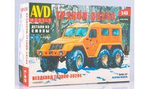 1409AVD Сборная модель Вездеход ТРЭКОЛ-39294, сборная модель автомобиля, AVD Models, АС-38, scale43