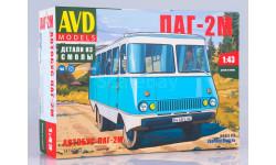 1414AVD Сборная модель Автобус ПАГ-2М, сборная модель автомобиля, AVD Models, scale43