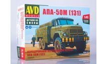 1424AVD Сборная модель Аэродромный передвижной агрегат АПА-50М (ЗиЛ-131), сборная модель автомобиля, 1:43, 1/43, AVD Models