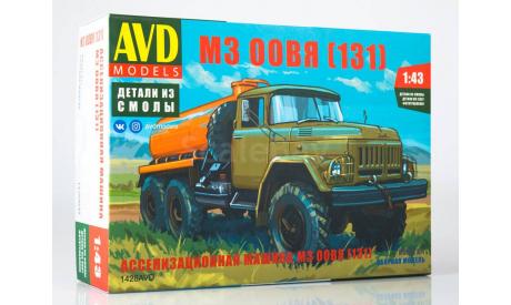 Сборная модель Ассенизационная машина МЗ 00ВЯ (ЗиЛ-131) 1428AVD, сборная модель автомобиля, AVD Models, scale43