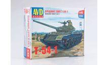 3009AVD Сборная модель Средний танк T-54-1, сборная модель автомобиля, scale43, AVD Models, Т-54-1