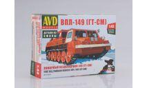 3011AVD Сборная модель Пожарный вездеход ВПЛ-149 (ГТ-СМ), сборная модель автомобиля, 1:43, 1/43, Автомобиль в деталях (by SSM)