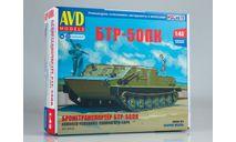Сборная модель Бронетранспортер БТР-50ПК 3013AVD, сборная модель автомобиля, AVD Models, scale43