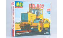 8002AVD Сборная модель Виброкаток СД-802, сборная модель автомобиля, scale43, AVD Models