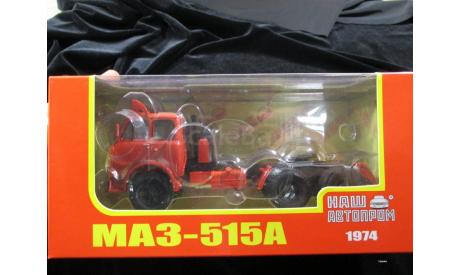 Н701 МАЗ-515А (1974 г.) 'Автопробег', масштабная модель, 1:43, 1/43, Наш Автопром