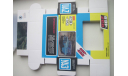 Коробка УАЗ-469 репринт, боксы, коробки, стеллажи для моделей, Агат/Моссар/Тантал