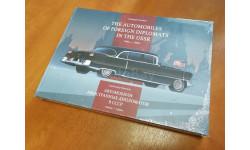 Автомобили иностранных дипломатов в СССР, литература по моделизму