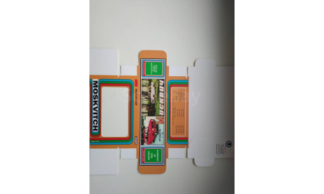 Коробка Москвич (радуга) репринт, боксы, коробки, стеллажи для моделей, scale43, Агат/Моссар/Тантал
