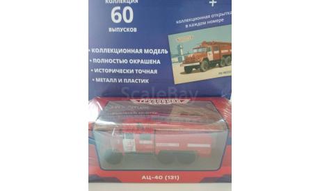 Легендарные грузовики СССР №1, АЦ-40(ЗиЛ-131)-137, масштабная модель, scale43