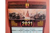 Календарь музея ФСО, масштабная модель, scale0