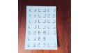 Декор кабины декаль, фототравление, декали, краски, материалы, maksiprof, 1:43, 1/43