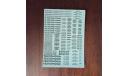 Надписи техпомощь, цемент декаль, фототравление, декали, краски, материалы, scale43, maksiprof