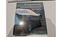 Книга « Итальянский автомобильный дизайн», литература по моделизму
