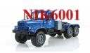 Н734 КрАЗ-255В1 тягач, масштабная модель, 1:43, 1/43, Наш Автопром