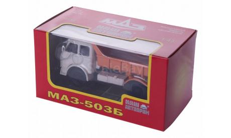 H756b МАЗ-503Б самосвал, (белый/оранжевый), масштабная модель, 1:43, 1/43, Наш Автопром