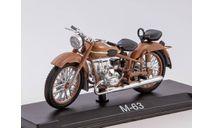 М-63 Урал-2, Наши мотоциклы №10, масштабная модель, Наши Мотоциклы (MODIMIO Collections), scale24