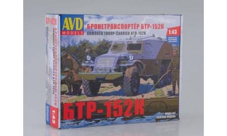1157KIT Сборная модель Бронетранспортер БТР-152К, сборная модель автомобиля, 1:43, 1/43, Автомобиль в деталях (by SSM)