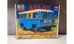 Автобус повышенной проходимости АПП-66 Сборная модель, сборная модель автомобиля, AVD Models, scale43