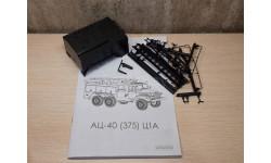 Надстройка АЦ-40 (УРАЛ-375) Ц1А, запчасти для масштабных моделей, AVD Models, 1:43, 1/43