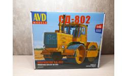 Виброкаток СД-802, сборная модель автомобиля, AVD Models, scale43