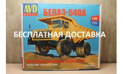 БЕЛАЗ-540А, сборная модель автомобиля, Автомобиль в деталях (by SSM), 1:43, 1/43